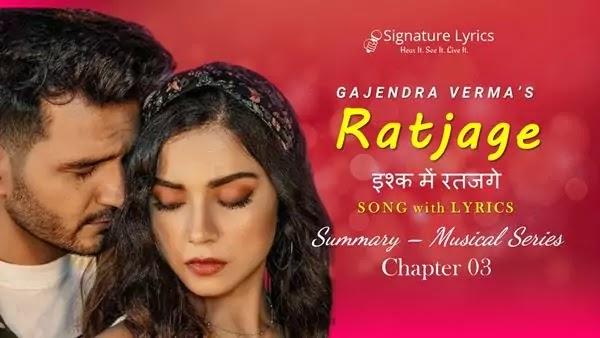 रतजगे Ratjage Lyrics - Gajendra Verma