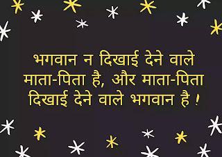 Bhagwan Status In Hindi, Bhakti Status In Hindi