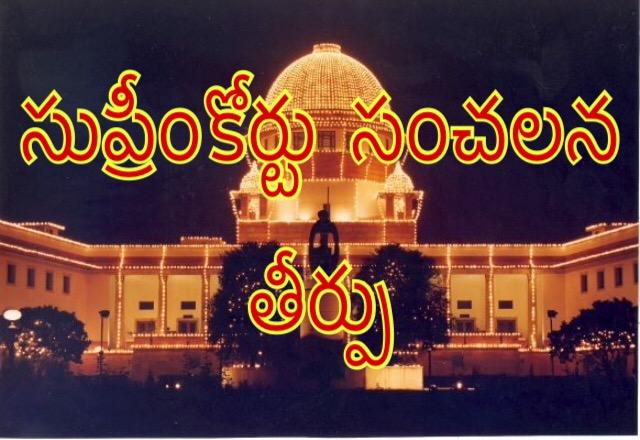 కచ్చితంగా రవాణాశాఖ నిర్ణయాలు అమలు చేయాలి :సుప్రీంకోర్టు సంచలన తీర్పు/2019/03/kacchitamga-ravanasakha-nirnayalu-amalu-cheyali-supreme-court-decision.html