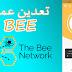 تطبيق Bee Network لتعدين العملات على الهاتف وهل هو صادق؟