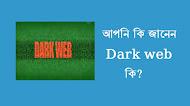 আপনি কি জানেন Dark web কি ?