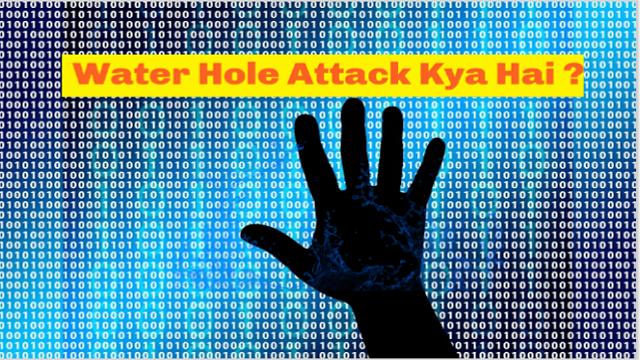 Water Hole Attack Kya Hai ? Water Hole Attack Se Kaise Bache ?
