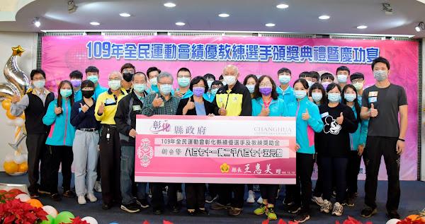 王惠美表揚彰化之光 全民運動會績優教練及選手