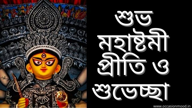 [WHATSAPP] Top 10 Shuvo Durga Ashtami 2020 wishes with Images in Bengali  for WhatsApp