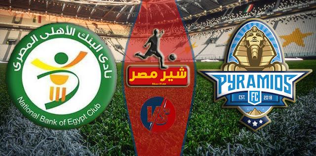 موعد مباراة بيراميدز والبنك الاهلي في الدوري المصري