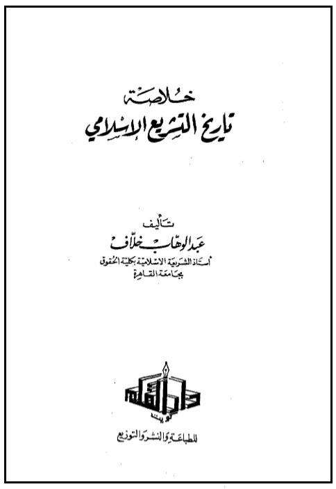 Download PDF Kumpulan Kitab Tarikhut Tasyri' Lintas Penulis
