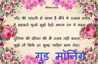 good morning shayari