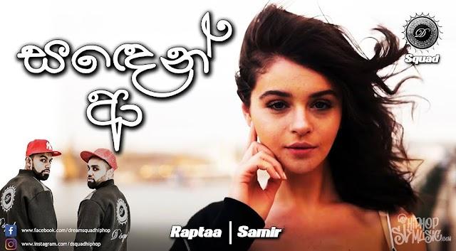 Sanden Aa (සදෙන් ආ) - Dsquad