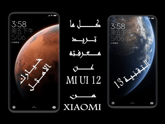 تحديث MIUI 12 من شركة Xiaomi كل مميزاته الجديدة