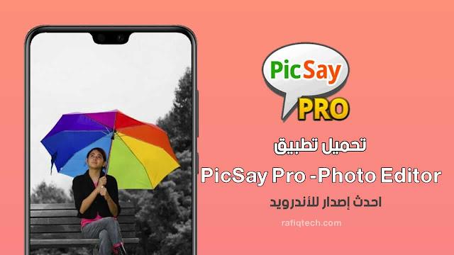 تحميل تطبيق PicSay Pro APK - أحدث إصدار -  بدون إعلانات