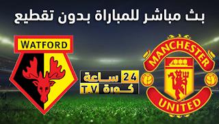 مشاهدة مباراة مانشستر يونايتد وواتفورد بث مباشر بتاريخ 22-12-2019 الدوري الانجليزي