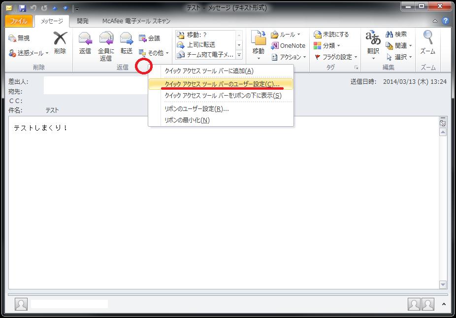 Outlook メールを再送したい 中級編 | 億劫な細道