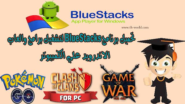 تحميل-برنامج-BlueStacks-لتشغيل-برامج-والعاب-الاندرويد-علي-الكمبيوتر