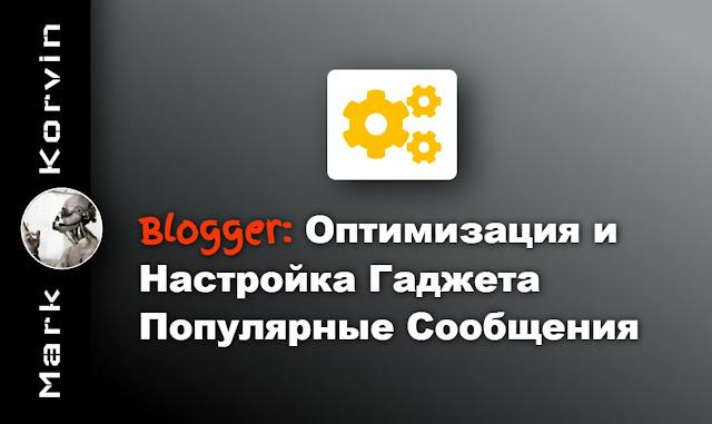 Blogger виджет популярные сообщения
