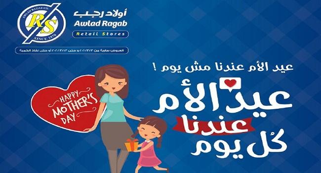 عروض اولاد رجب عيد الام من 3 مارس حتى 13 مارس 2020