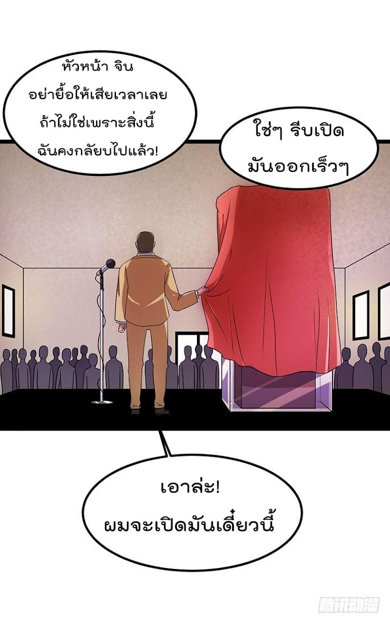 Immortal King of City - หน้า 11