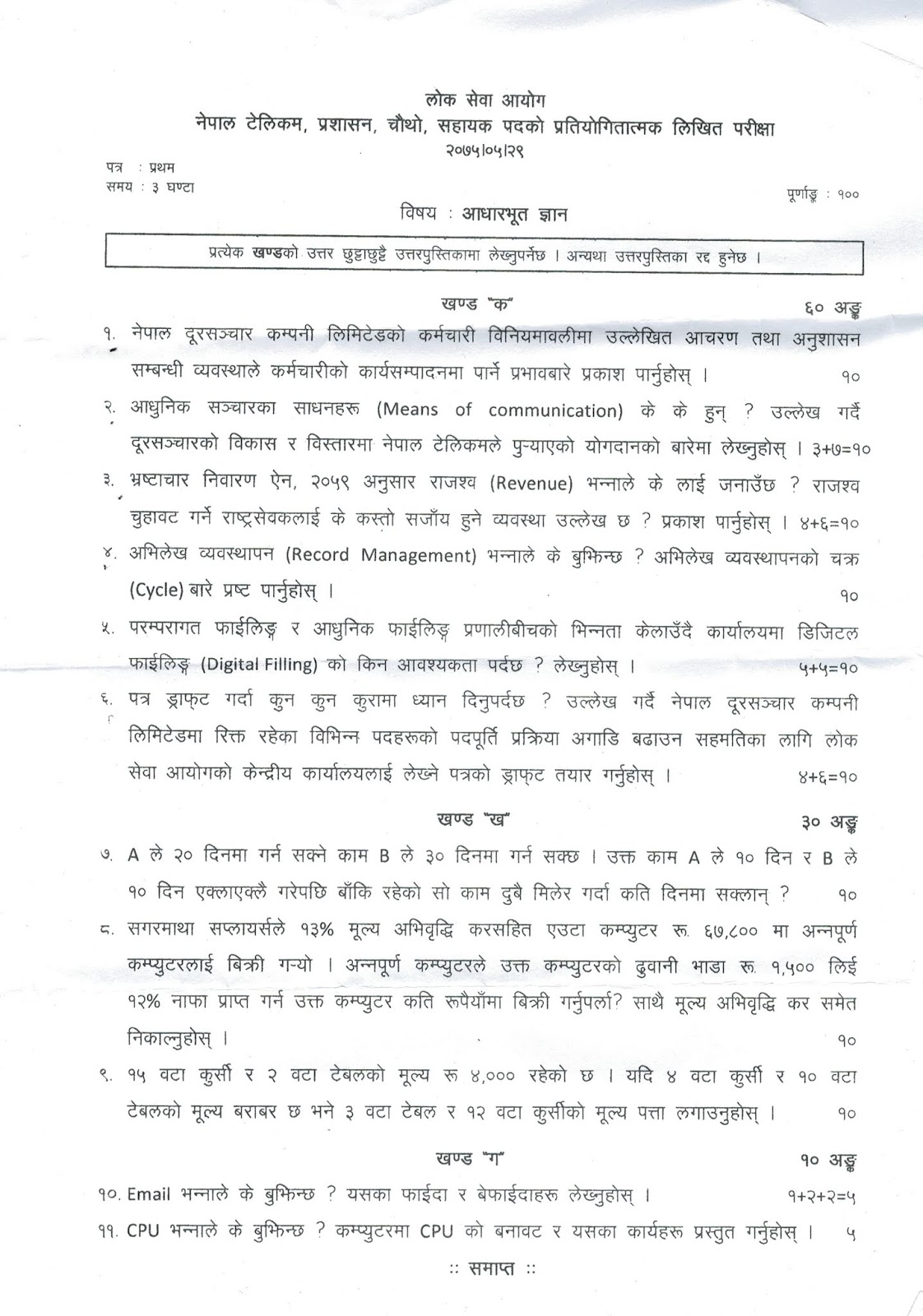 Nepal Telecom Assistant Level 4 Examination Paper 2075 with Solution of Numericals