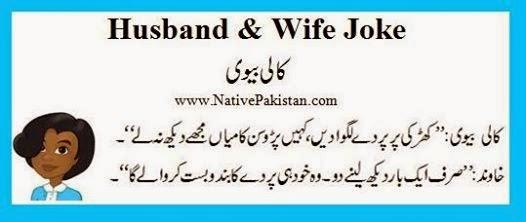 Husband Wife Jokes In Urdu Mian Bivi Urdu Lateefay: Husband & Wife Joke In Urdu Font 2014 New, Mian Bivi Urdu