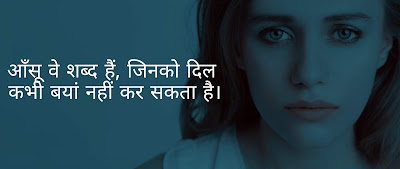 sad real life quotes in hindi