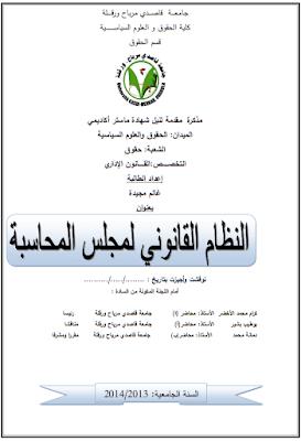 مذكرة ماستر: النظام القانوني لمجلس المحاسبة PDF