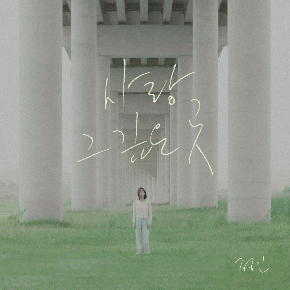 Jung In – Deep Love – Single