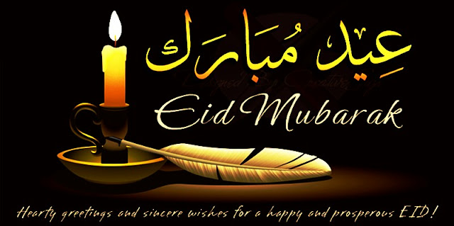 Special SMS Wishes Of Eid-Ul-Fiter 2017 || Best Message Of Eid Mubarak 2017