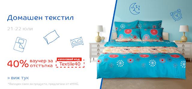 Домашен текстил с ваучер за отстъпка 40%