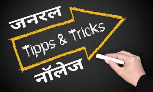 GK Tricks in Hindi - 42 | वायुमंडल की संरचना एवं परतें ट्रिक के साथ।