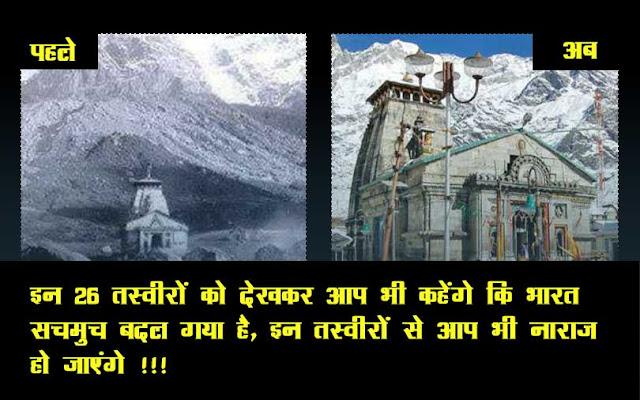 इन 26 तस्वीरों को देखकर आप भी कहेंगे कि भारत सचमुच बदल गया है, इन तस्वीरों से आप भी नाराज हो जाएंगे !!!