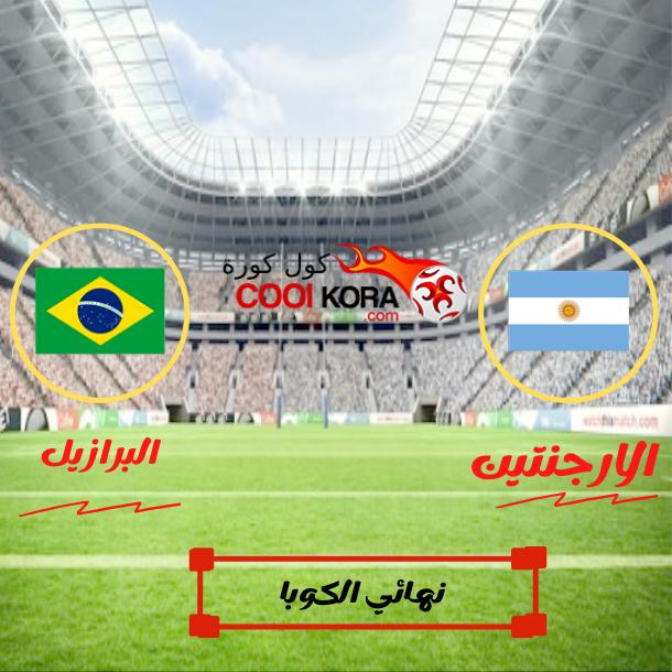 تقرير مباراة الارجنتين و البرازيل كوبا امريكا