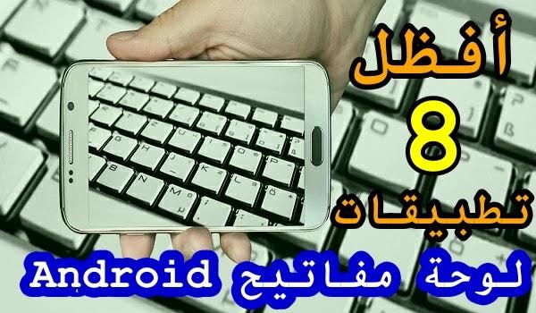 تطبيقات لوحة مفاتيح أندرويد