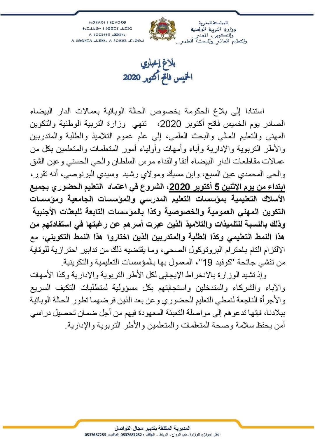 وزارة التربية الوطنية تعلن إتاحة نمط التعليم الحضوري بعمالة الدار البيضاء