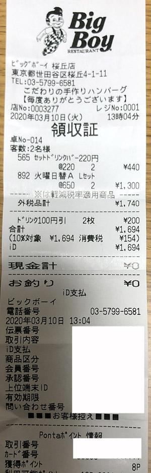 ビッグボーイ 桜丘店 2020/3/10 飲食のレシート