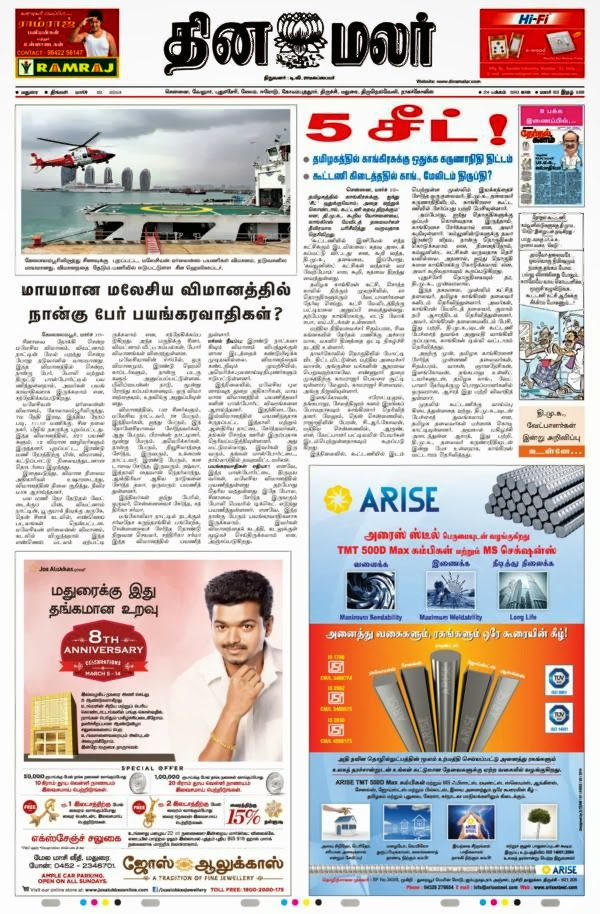 Daily Tamil News Paper Pdf Download