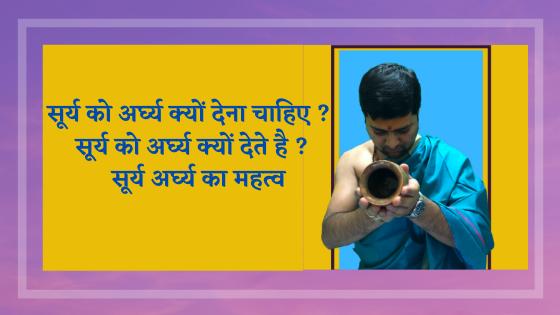 सूर्य को अर्घ्य क्यों दिया जाता है ? सूर्य को अर्घ्य देने का मंत्र | Surya ko arghya kyu dete hai ?