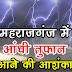 महराजगंज में आधी तूफान आने की दावा|महराजगंज का मौसम|maharajganj news in hindi 2019