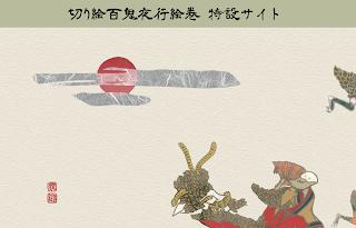 切り絵百鬼夜行絵巻サイト