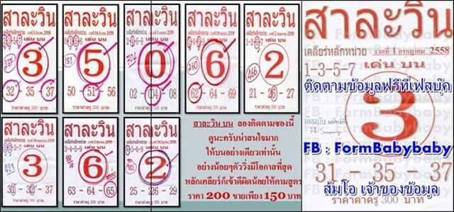 Thailand Lottery Touch Tip Pair Digit Number 01-07-2015