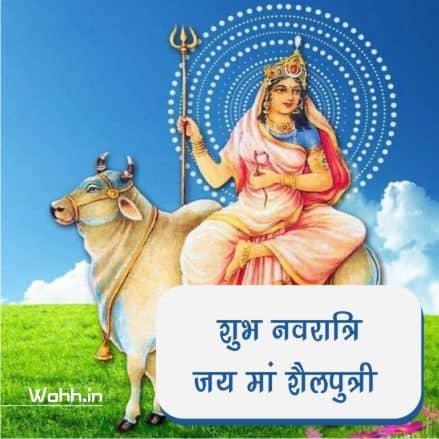 2021 Navratri Maa Shailputri Wishes - Status Images