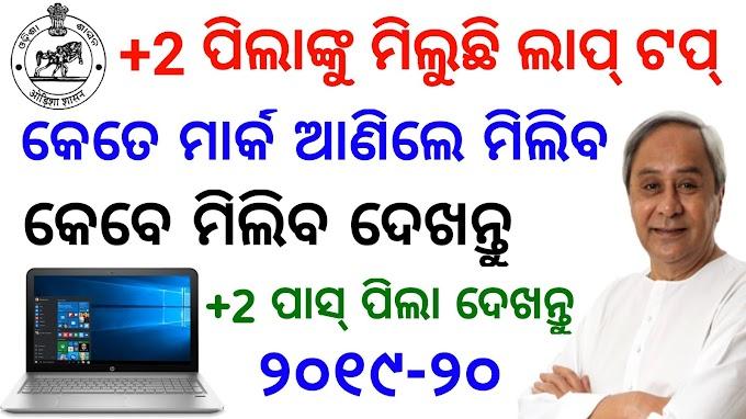 CHSE ODISHA Free Laptops distribution 2019-20 Guideline