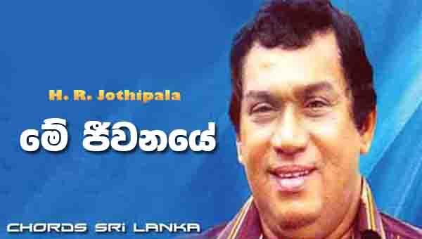 Me Jeewanaye Mulu Sansare chords, H. R. Jothipala chords, Me Jeewanaye Mulu Sansare song chords, H. R. Jothipala song chords, Me Jeewanaye chords,
