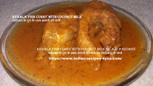http://www.indian-recipes-4you.com/2017/11/kerala-fish-curry-with-coconut-milk.html