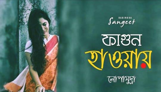 Fagun Haway Haway Lyrics - Rabindra Sangeet