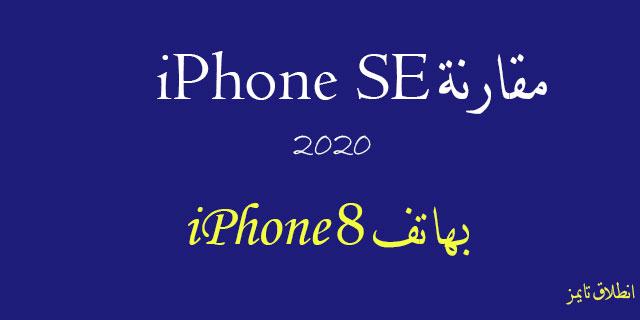 مقارنة iPhone SE الجديد بهاتف iPhone 8