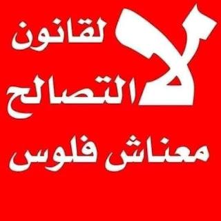 عاجل : المصريين يضغطون على الحكومة على شبكات التواصل بلا لقانون التصالح ويتوقعون وصولها الى ١٠٠ مليون عضو على شبكات التواصل ومطالب بإلغاد القانون والحكومة ترصد التفاعلات وحالة الغضب
