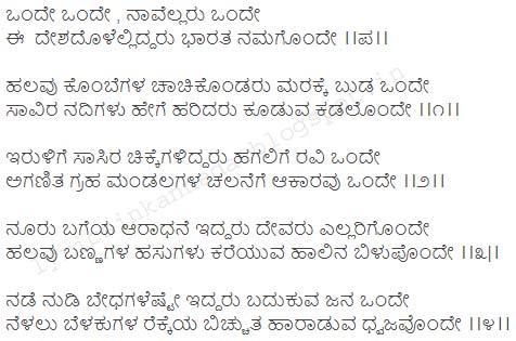 Onde onde, navellaru onde song lyrics in Kannada