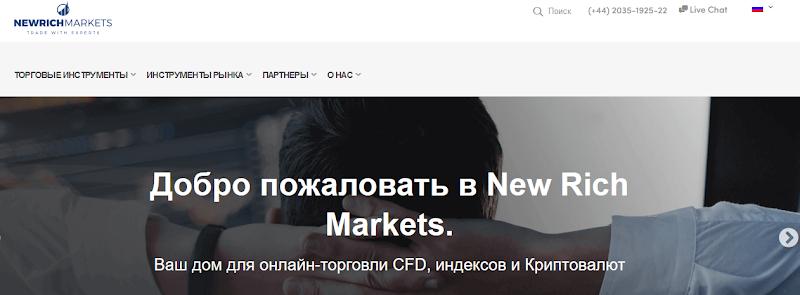 Мошеннический сайт newrichmarkets.io – Отзывы, развод. New Rich Markets мошенники