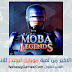 تحميل لعبة موبايل ليجند - Download Mobile Legends للاندرويد والايفون