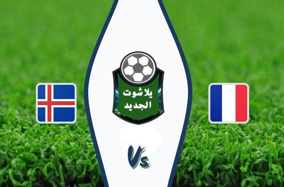 نتيجة مباراة فرنسا وأيسلندا اليوم بتاريخ 11-10-2019 التصفيات المؤهلة ليورو 2020