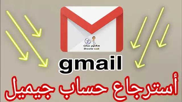 استرداد حساب جميل gmail بعد نسيان كلمة المرور من الهاتف